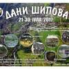 """""""ДАНИ ШИПОВА 2017"""""""